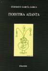 Ποιητικά Άπαντα (Ποιητικά Άπαντα, #2) - Federico García Lorca, Κοσμάς Πολίτης, Ρήγας Καππάτος