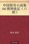 Chugoku kaiki shosetsushu 04 sojinkoki (rikucho) (Japanese Edition) - Kidō Okamoto
