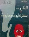 التاروت و سحر هاروت و ماروت - عبد الرزاق نوفل
