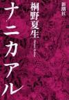ナニカアル [Nani Ka Aru] - Natsuo Kirino, 桐野 夏生