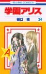 Gakuen Alice, Vol. 24 - Tachibana Higuchi, 樋口橘