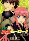 Heroes Are Extinct!!: Volume 2 - Ryoji Hido