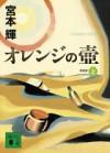 オレンジの壺(上) - Teru Miyamoto