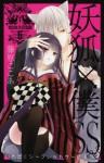 妖狐×僕SS [Inu x Boku Secret Service] 06 - Cocoa Fujiwara