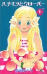 ハチミツとクローバー 1 [Honey and Clover 1] - Chica Umino, 羽海野 チカ