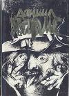 Даниил Хармс. В двух томах. Том 1 - Daniil Kharms, Даниил Хармс