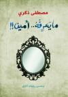 ما يعرفه أمين وخمس روايات أخرى - مصطفى ذكري