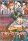 Family Complex - Mikiyo Tsuda