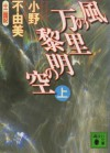 風の万里 黎明の空 1 [Kaze no Banri, Reimei no Sora] - Fuyumi Ono, 小野 不由美, Akihiro Yamada, 山田 章博