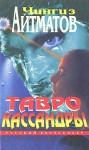 Тавро Кассандры - Chingiz Aitmatov