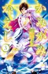 かみかみかえし(3) (Japanese Edition) - Ema Tōyama, 遠山えま