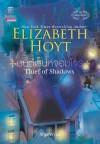มนต์เสน่ห์จอมโจร / Thief of Shadows - Elizabeth Hoyt, เอลิซาเบธ ฮอยต์, กัญชลิกา