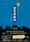深夜烘焙坊:凌晨零時的暖心配方 - Noriko Oonuma, 大沼紀子, 王蘊潔