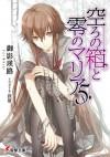 空ろの箱と零のマリア 5 [Utsuro No Hako To Zero No Maria 5] - Eiji Mikage
