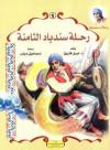 رحلة سندباد الثامنة - نبيل فاروق, إسماعيل دياب