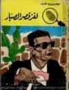 لغز قصر الصبار - محمود سالم