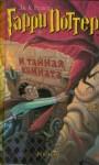 Гарри Поттер и Тайная комната - Marina Litvinova, J.K. Rowling
