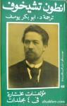 مؤلفات مختارة - انطون تشيخوف المجلد الاول - Anton Chekhov, أبو بكر يوسف
