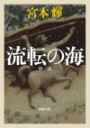 流転の海 - 宮本 輝, Teru Miyamoto