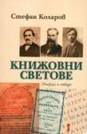 Книжовни светове - Стефан Коларов