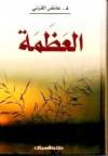 العظمة - عائض عبد الله القرني