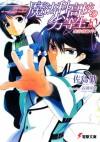 来訪者編 〈中〉- Visitor Chapter 2 - Tsutomu Satou