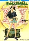 困ったもんだの囚われ人 日帰りクエスト2: 2 (角川スニーカー文庫) (Japanese Edition) - Hajime Kanzaka, 鈴木 雅久