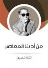 من أدبنا المعاصر - طه حسين