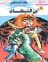 ابن الشيطان - نبيل فاروق