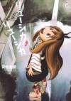リューシカ・リューシカ6巻 (デジタル版ガンガンコミックスONLINE) (Japanese Edition) - Yoshitoshi Abe