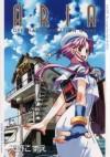 ARIAオフィシャルナビゲーションガイド [Aria: Official Navigation Guide] - Kozue Amano, 天野 こずえ