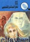 لغز السائح القصير - محمود سالم