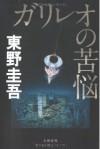 ガリレオの苦悩 - Keigo Higashino, 東野圭吾