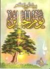بيننا و بينكم يوم الجنائز - سيد بن حسين العفاني