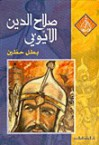 صلاح الدين الأيوبي: بطل حطين - مجموعة