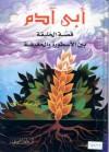 أبي آدم: قصة الخليقة بين الأسطورة والحقيقة - عبد الصبور شاهين