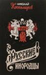 Русские инородцы: исторические монографии и исследования - Николай Иванович Костомаров