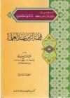 قيمة الزمن عند العلماء - عبد الفتاح أبو غدة