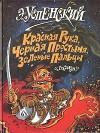 Красная Рука, Чёрная Простыня, Зелёные Пальцы - Eduard Uspensky, Эдуард Успенский
