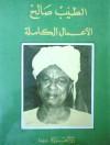 الأعمال الكاملة - Tayeb Salih, الطيب صالح