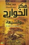 فكر الخوارج والشيعة في ميزان أهل السنة والجماعة - علي محمد الصلابي