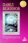 Бариерата - Павел Вежинов