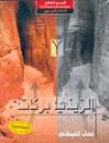 الزيني بركات - Gamal al-Ghitani, جمال الغيطاني