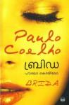 BRIDA | ബ്രിഡ - Paulo Coelho