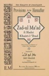 Provisions for the Hereafter (Zad-ul Ma'ad, #1) - Ibn Qayyim al-Jauziyyah, ابن قيم الجوزية