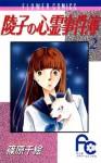 陵子の心霊事件簿(2) (フラワーコミックス) (Japanese Edition) - Chie Shinohara