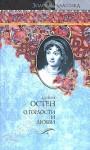 О гордости и любви - Jane Austen