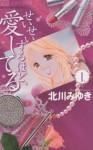 Seisei Suruhodo, Aishiteru, Vol. 1 - Miyuki Kitagawa