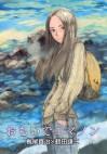 Omoide Emanon - Shinji Kajio, Kenji Tsuruta