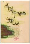 هویت ایرانی و زبان فارسی - شاهرخ مسکوب